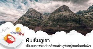 RUAY ฝันเห็นภูเขา สถานที่ท่องเที่ยวสำหรับสายลุย พร้อมเลขมงคล
